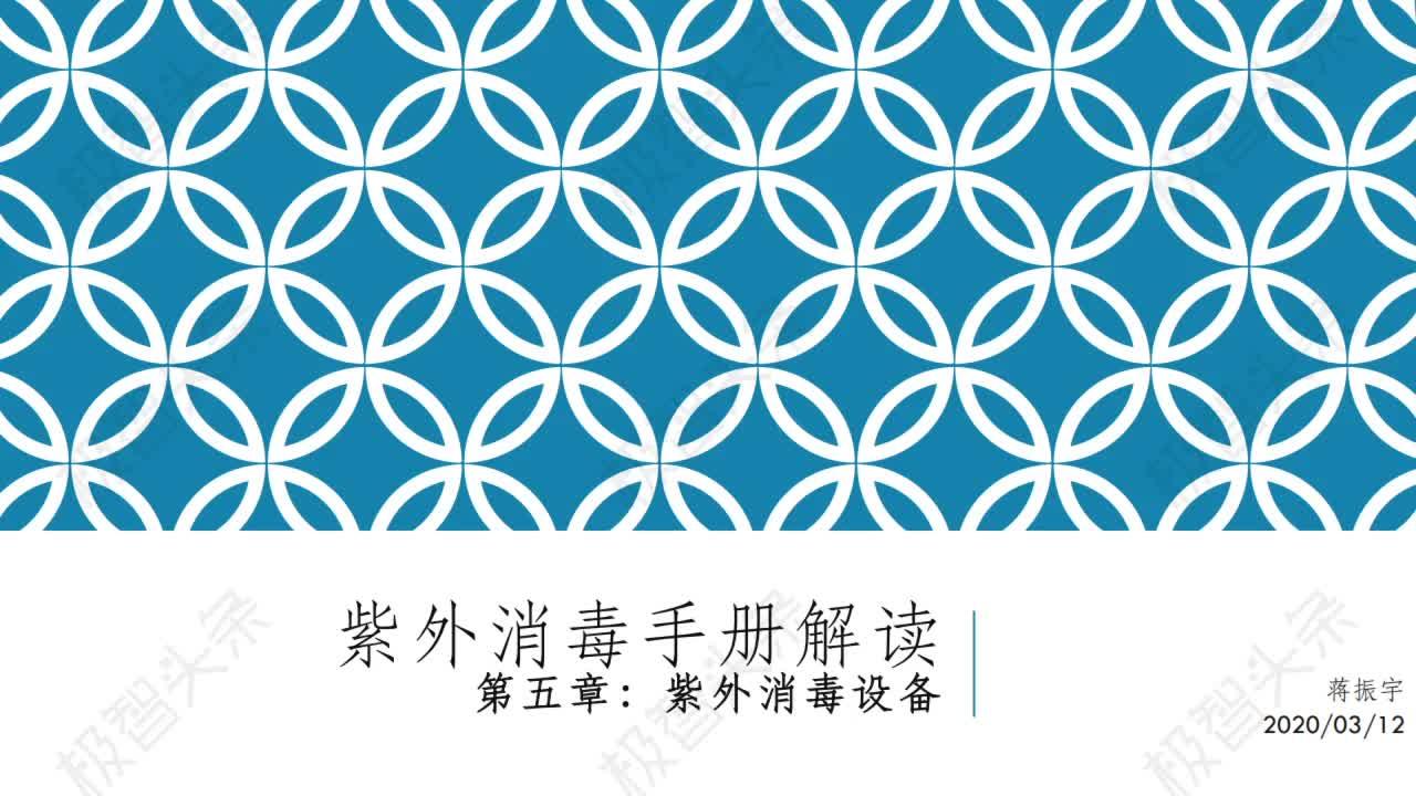 【极智课堂】蒋振宇:紫外消毒手册解读 第五章:紫外消毒设备