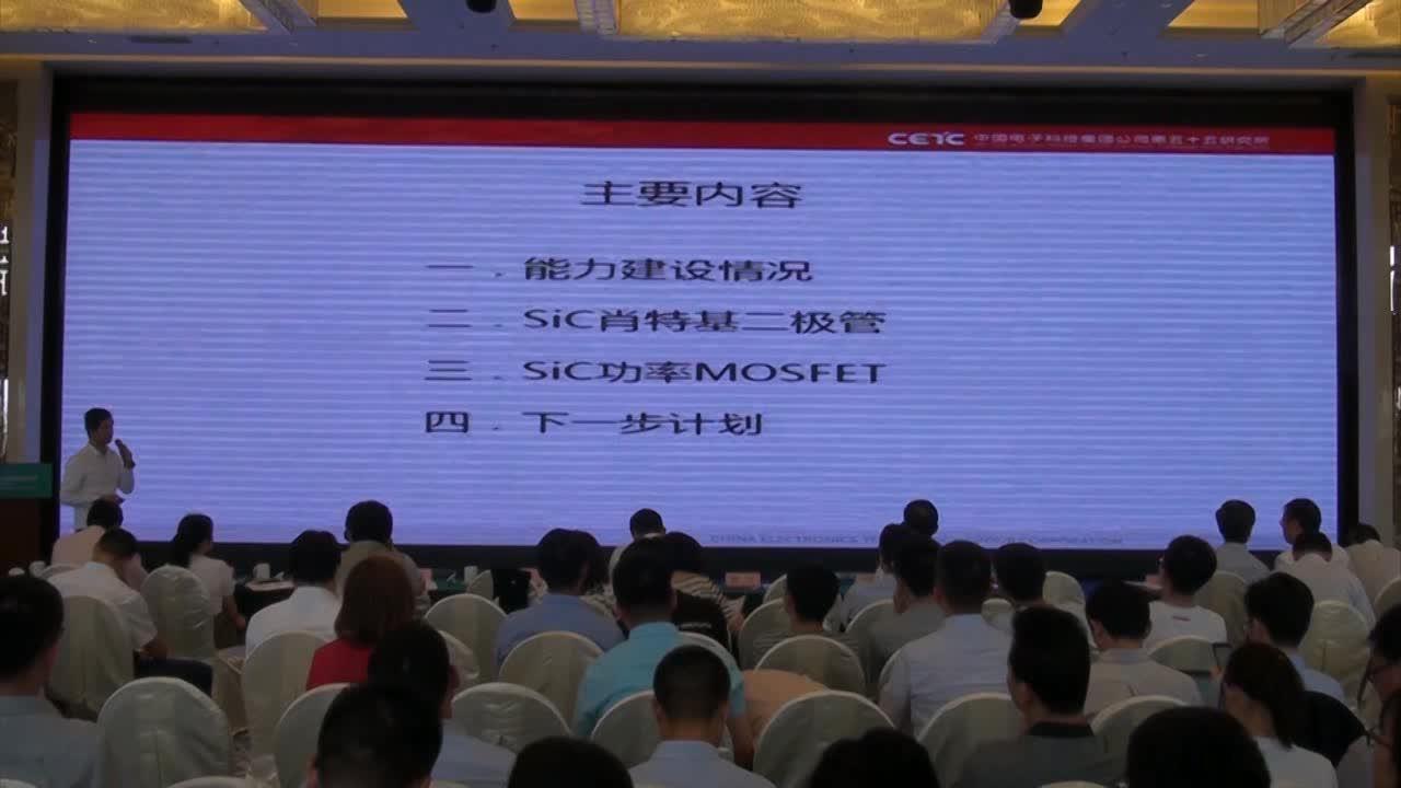 视频报告 2018 |中电科55所:SiC电力电子器件产品国产化进展