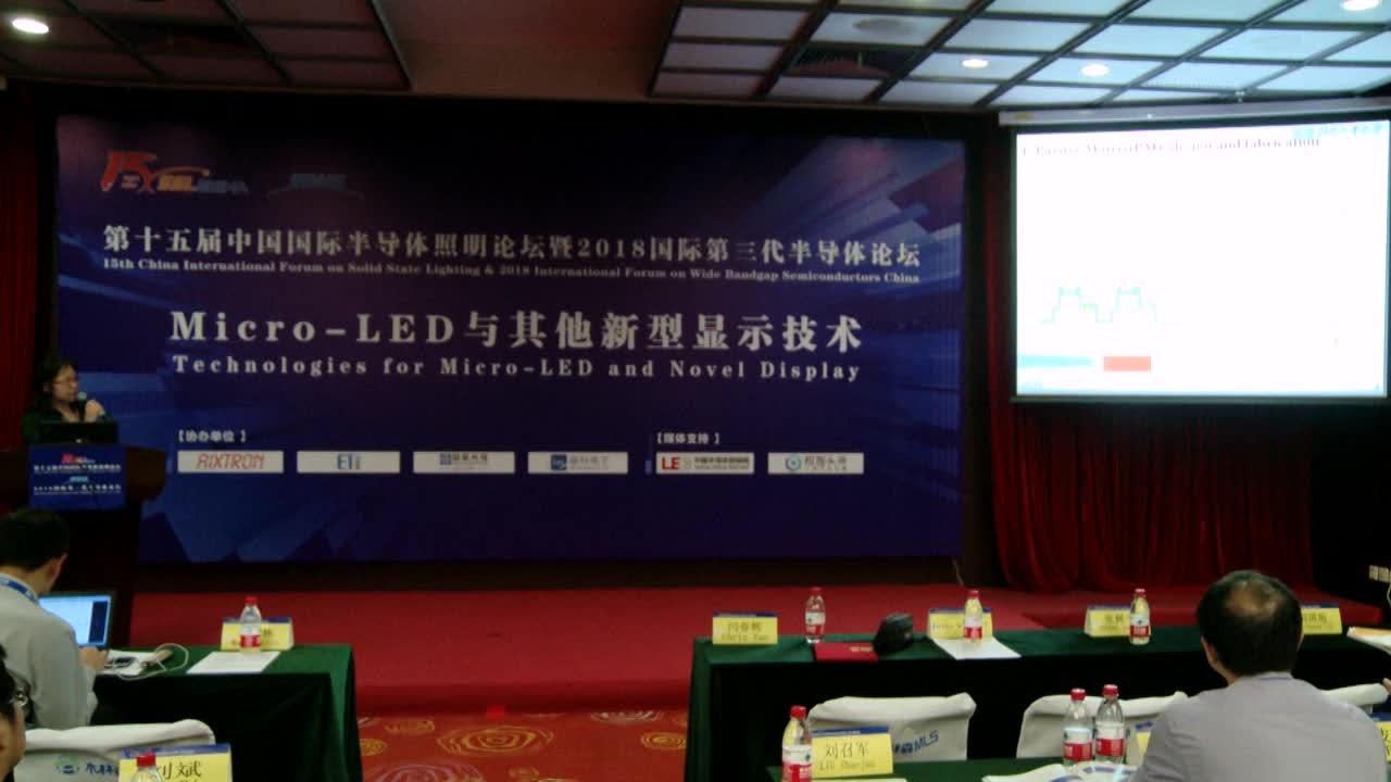 【视频报告 2018】北京工业大学郭伟玲教授:高压LED和微显示芯片设计及制备技术