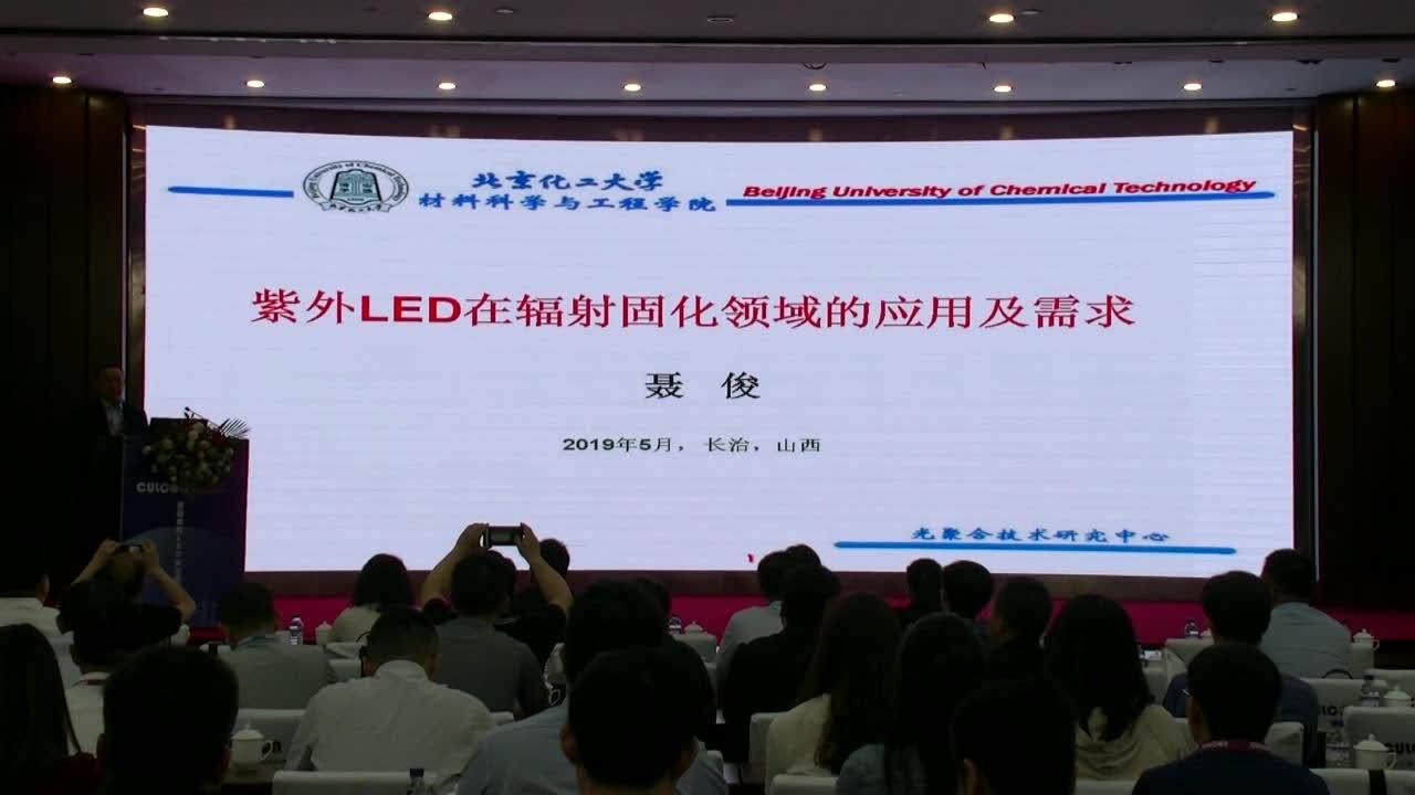 【视频报告 2019】亚洲辐射固化学会主席聂俊:紫外LED在辐射固化领域的应用与需求