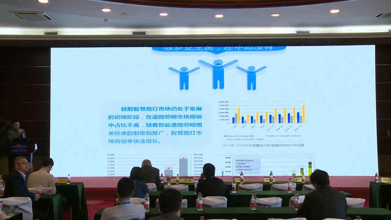 【视频报告 2018】华普永明董事长陈凯:CSA051标准--智慧照明的互联互通互换解决之道
