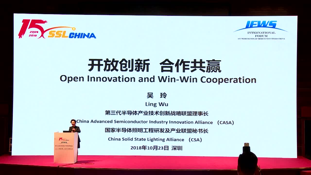 视频报告 2018 -- 吴玲秘书长:开放创新 合作共赢