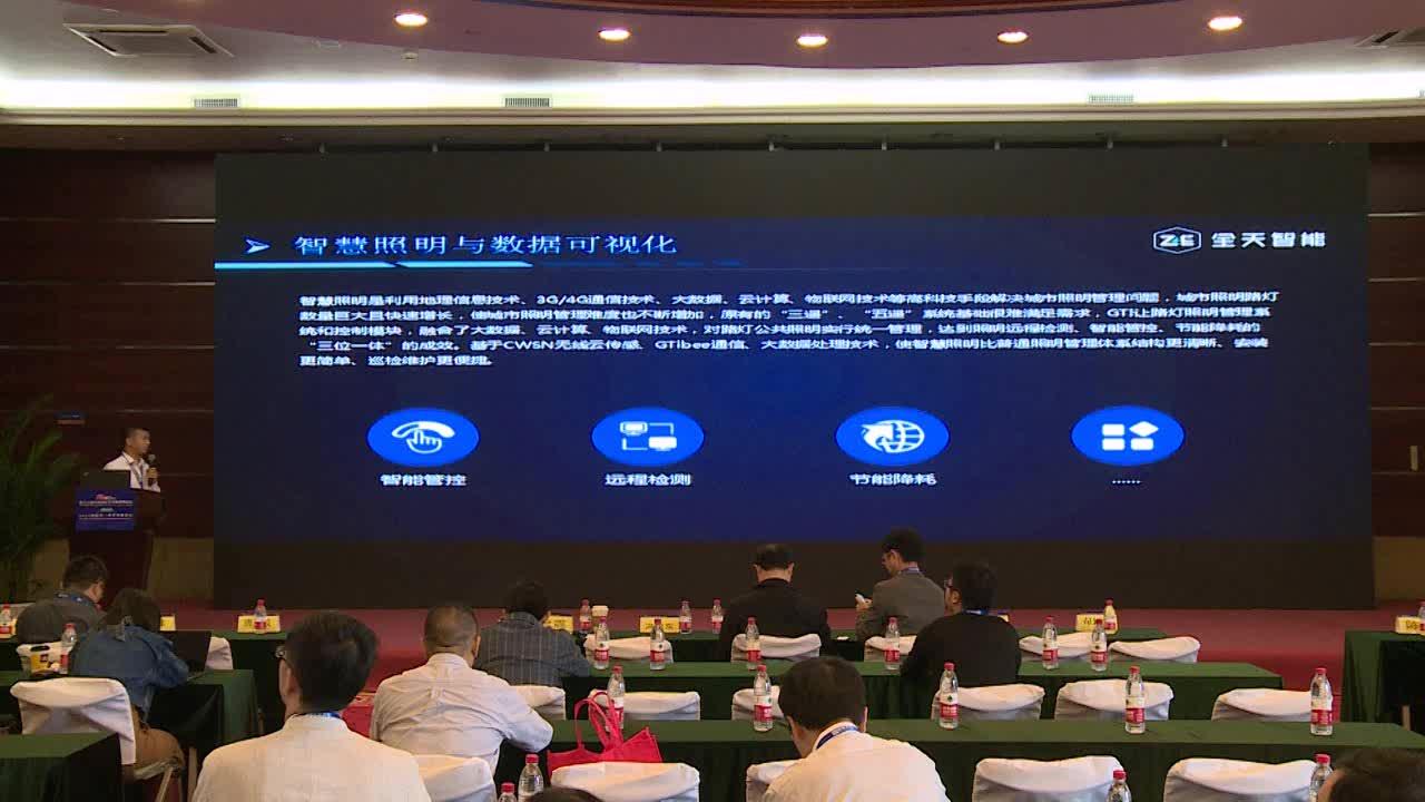 【视频报告 2018】深圳前海全天智能侯敏聪:数据可视化处理赋能智慧照明