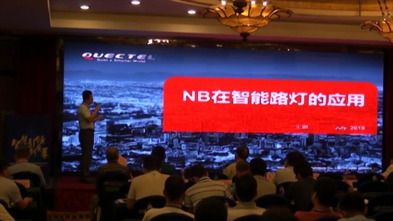 【2019 杭州】上海移远通信技术有限公司王鹏: NB在智慧路灯的应用