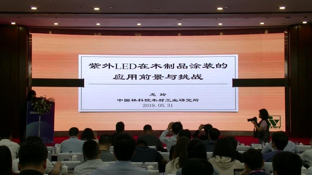 【视频报告 2019】中国林业科学研究院龙玲:紫外LED在涂料固化领域的应用前景与挑战