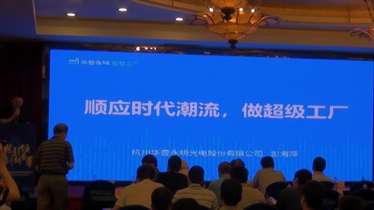 【2019 杭州】华普永明彭海萍:顺应时代潮流,做大家的超级工厂