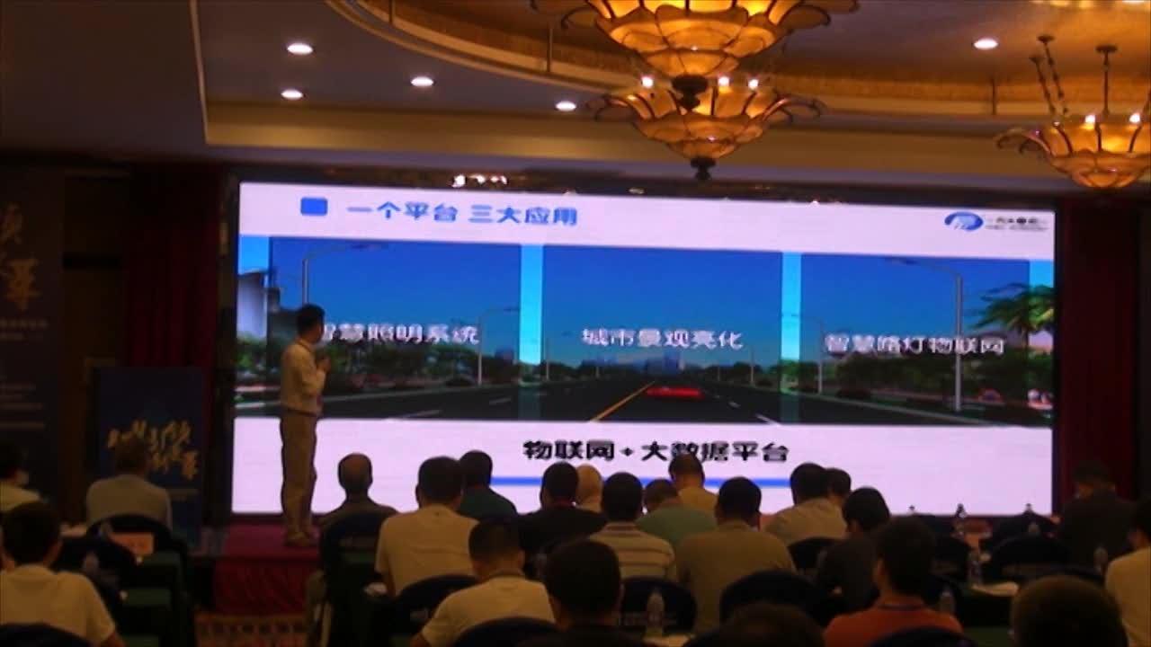 【2019 杭州】方大智控董事长宋宏伟:城市物联网信息管理云平台的几点思考