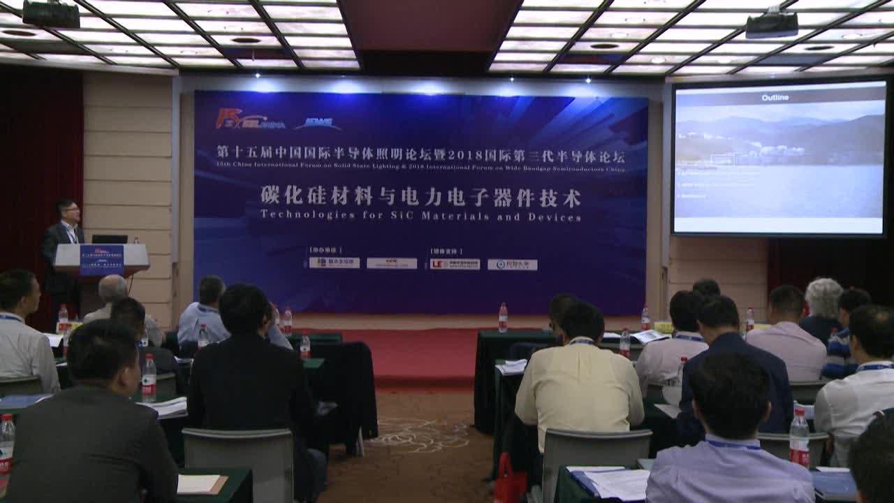 【视频报告 2018】香港应科院袁述:新一代碳化硅矩阵变换器