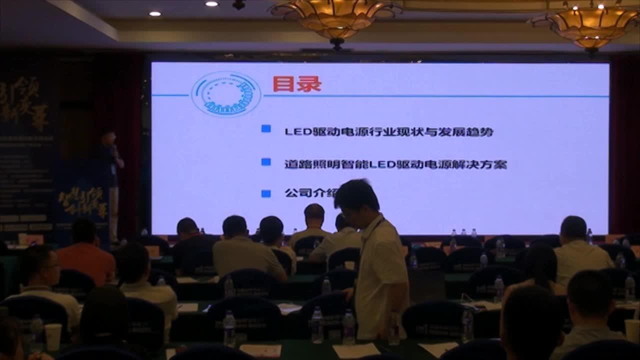 【2019 杭州】英飞特电子王义友:智慧道路照明LED驱动电源新解决方案